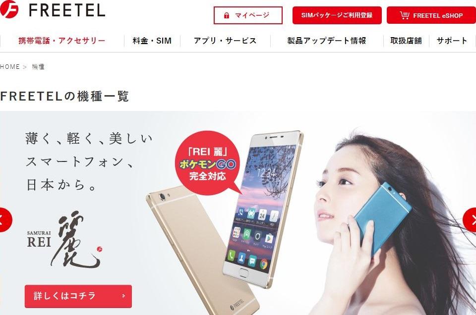 freetel201609