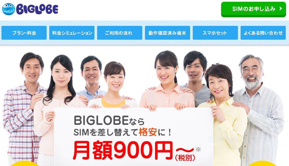 biglobe201611
