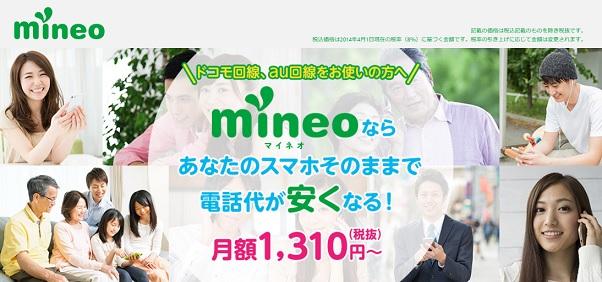 mineo0308