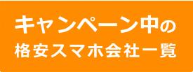キャンペーン中の格安スマホ会社