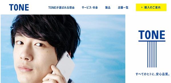 tone201604