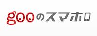 goo_sumaho